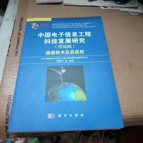 中国电子信息工程科技发展研究(领域篇):遥感技术及其应用