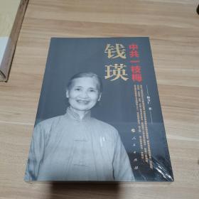 中共一枝梅——钱瑛(全新,未拆封)
