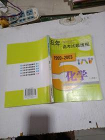 五年高考试题透视化学上海卷。 1999--2003