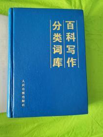 百科写作分类词库