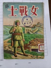 馆藏:女战士