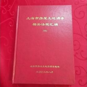 上海市房屋土地调查相关法规汇编2002