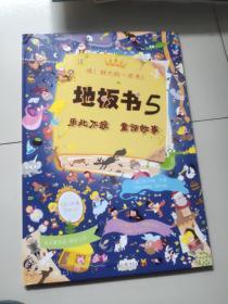 地板书5·乐此不疲 童话故事【8开硬精装彩绘本】