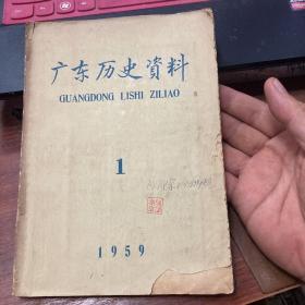 广东历史资料  1  创刊号