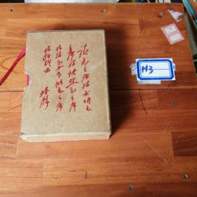 毛泽东选集一卷本(有一处笔记)带封套