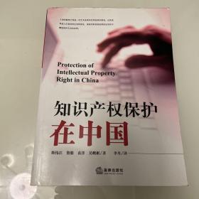 知识产权保护在中国(汉英对照)