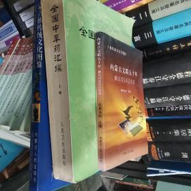 内蒙古文联五十年解说词及采访实录