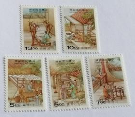 台湾天工开物邮票5枚全