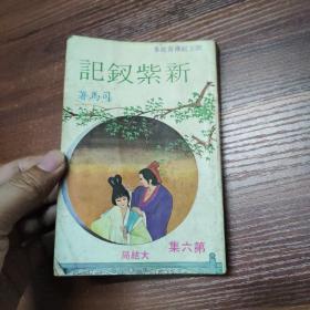 紫玉钗传奇故事:新紫钗记 第六集-口袋本-79年初版