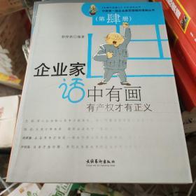 中国第一部企业家思想精粹漫画丛书 :企业家话中有画(第肆册)