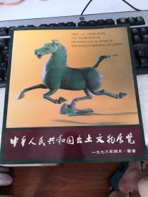中华人民共和国出图文物展览  12开  21号柜