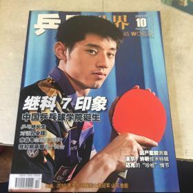 乒乓世界2010年10期 带海报