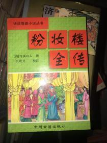 粉妆楼全传/中国通俗小说名著分类文库.