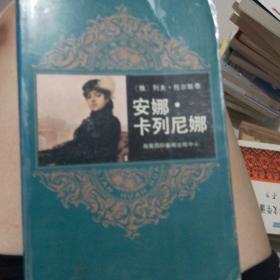 世界文学名著连环画;安娜卡列尼娜