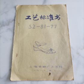 工艺标准书 S2-81-77 上海皮鞋厂工艺科1981年