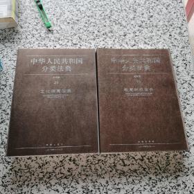 中华人民共和国分类法典 应用版(29 30 合售)