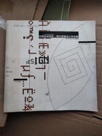 岁寒三友:诗意的设计:中国传统图形与现代视觉设计作品集