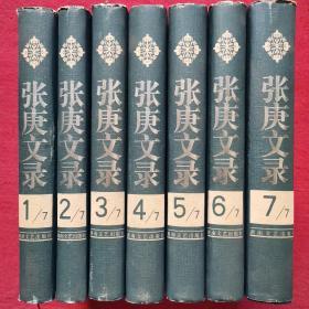 张庚文录(共7卷)