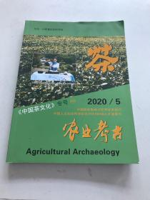 农业考古《中国茶文化》专号60(2020年第5期总第171期)