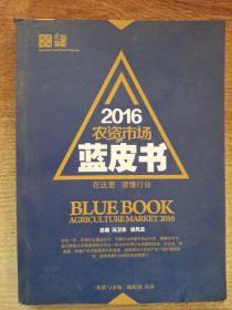 2016农资市场蓝皮书