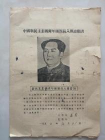 中国新民主主义青年团团员入团志愿书(1)