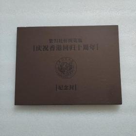 庆祝香港回归十周年 纪念封(邮资纪念封面值50元一张、看图)