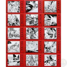 封神演义连环画小人书全套15册 孟庆江等名家绘 连社50开盒装