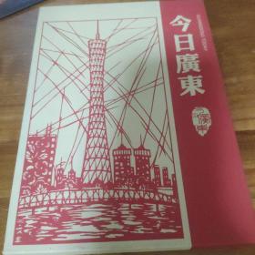 今日广东 明信片(20张全、库存未阅)