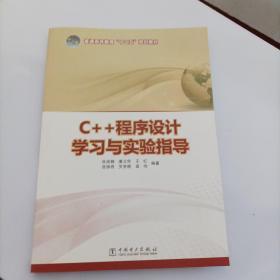 C++程序设计学习与实验指导
