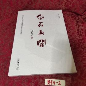 金石为开:第三届骆芃芃师生篆刻书法艺术展作品集【全新未拆封】