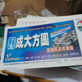 中国邮政明信片:成大方圆