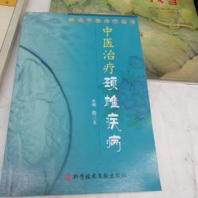 中医治疗颈椎疾病