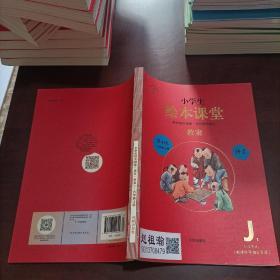 小学生绘本课堂教案J1 六年级语文上册第4版