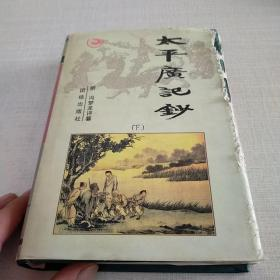 太平广记钞.下卷