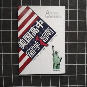 美国高中留学指南【朴泰仙签名】