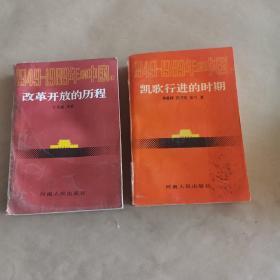 改革开放的历程和凯歌行进的时期(1949--1989年的中国)两本合售
