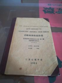 诊断标准快捷检索 精神障碍诊断和统计手册第三版(美国精神学会)