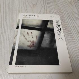 恶魔的宠儿:横沟正史作品·金田一探案集16