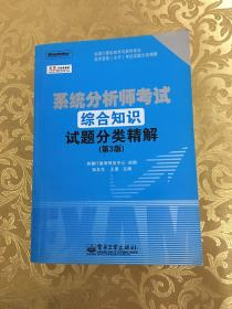 系统分析师考试综合知识试题分类精解(第3版)