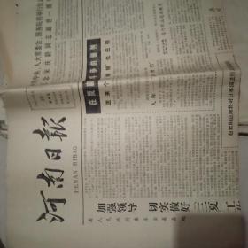 河南日报1982.5.28
