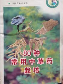 80种常用中草药栽培
