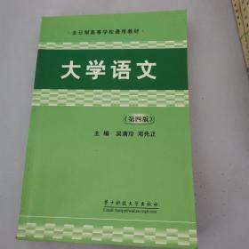 大学语文第四版
