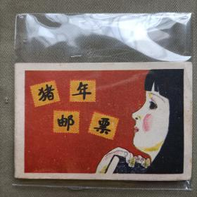 猪年邮票  (128开)