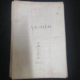 1959年•气候调查总结•日照气象站 编•手写本!
