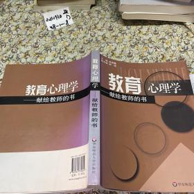 教育心理学:献给教师的书