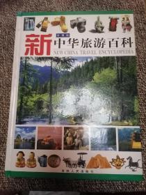 新中华旅游百科 . 上下册