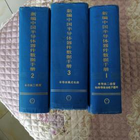 新编中国半导体器件数据手册(3册全)一馆藏