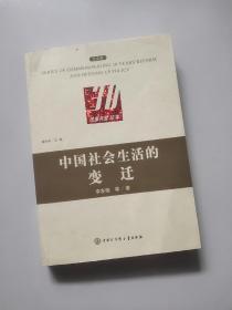 中国社会生活的变迁:社会卷
