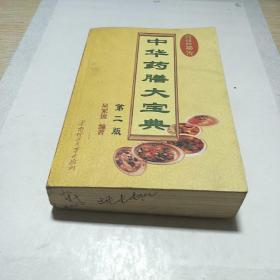 中华药膳大宝典(第二版)