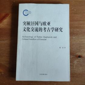 突厥汗国与欧亚文化交流的考古学研究《编号C13》